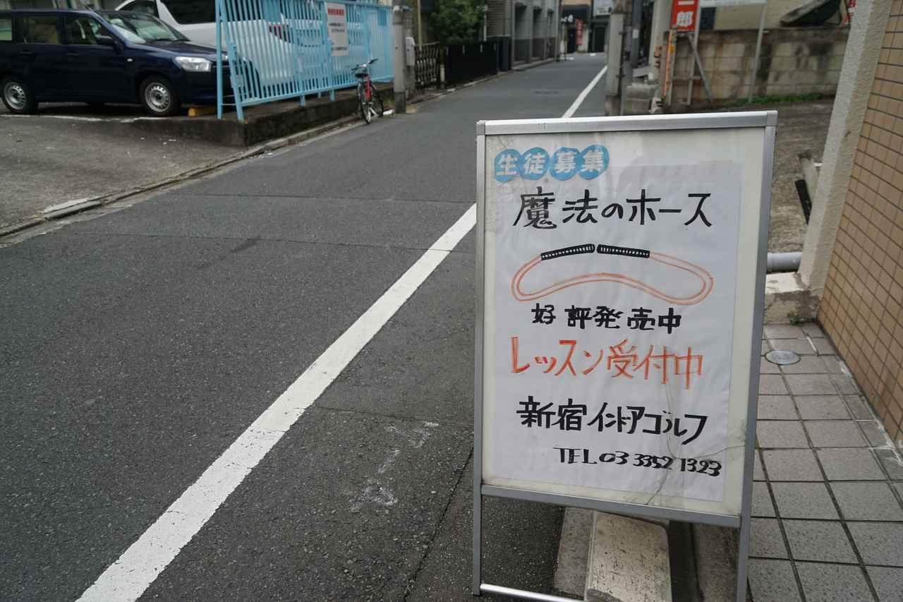 画像: あの女子アマも使ってる⁉︎ 東京・新宿で見つけた「魔法のホース」【レッスン散歩】 - みんなのゴルフダイジェスト