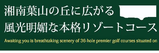 画像: 葉山国際カンツリー倶楽部 公式ホームページ
