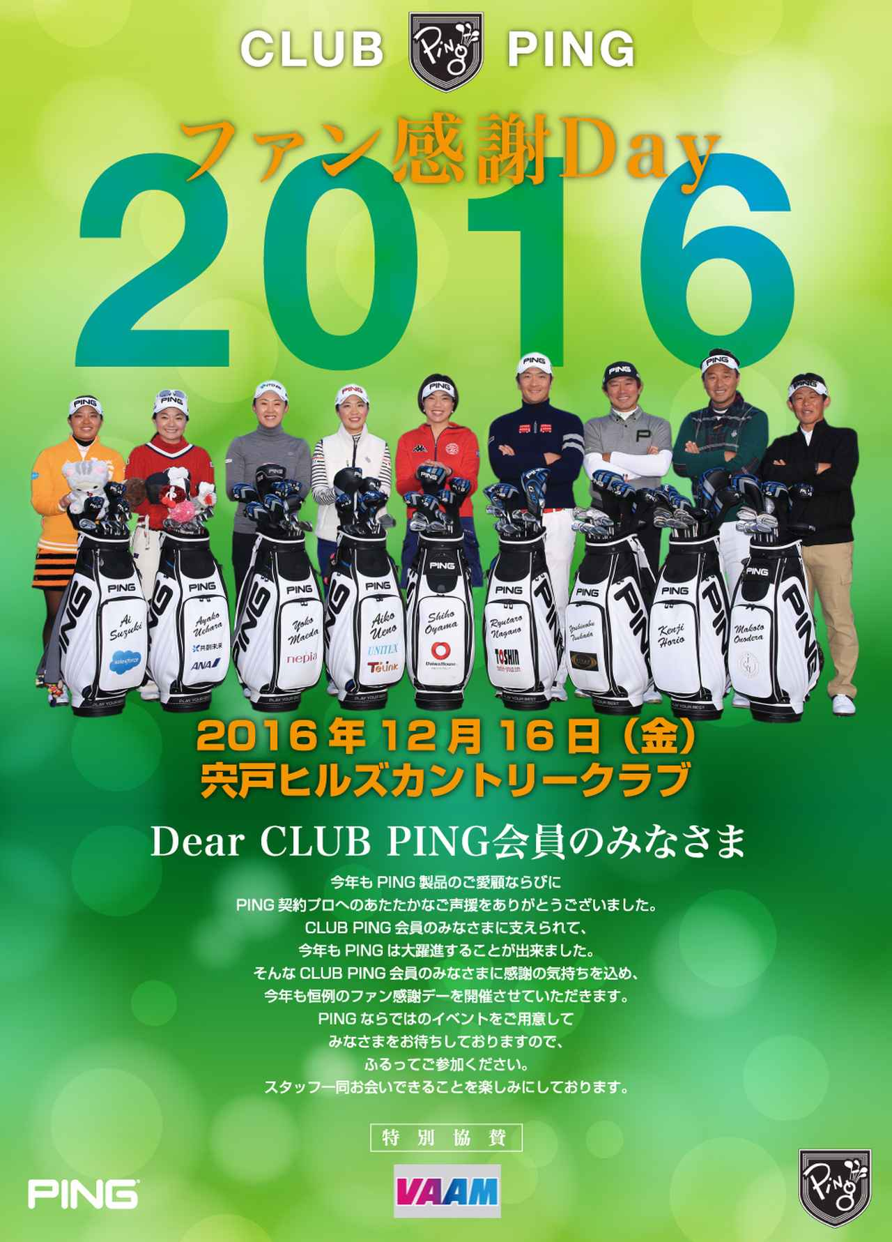 画像: CLUB PING ファン感謝Day 2016 │ CLUB PING