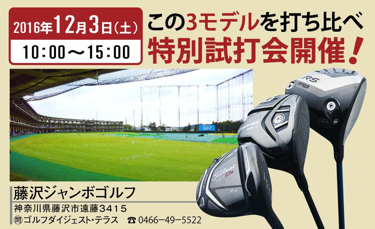 画像: 12月3日は藤沢ジャンボゴルフへGO!