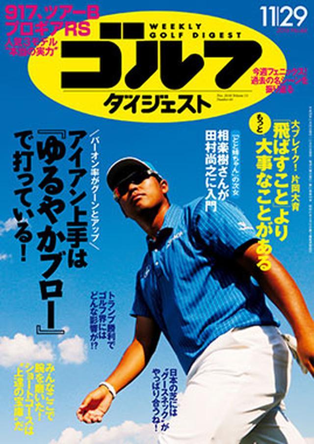 画像: 週刊ゴルフダイジェスト年間購読【他期間もあり】|ゴルフダイジェスト公式通販サイト「ゴルフポケット」