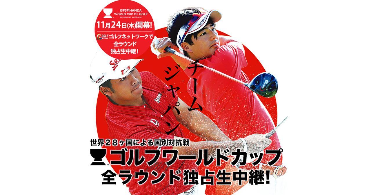 画像: 松山英樹・石川遼 日本代表参戦!ゴルフワールドカップ独占生中継!