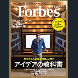画像: Forbes JAPAN 公式サイト(フォーブス ジャパン)