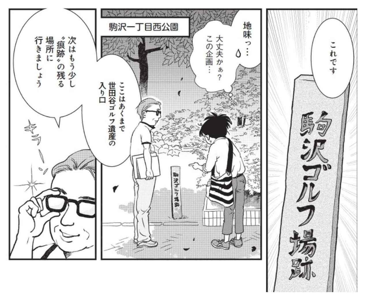画像: 駒沢公園から徒歩1~2分、駒沢一丁目西公園に「ゴルフ遺産」を発見。まだまだ、世田谷ゴルフさんぽははじまったばかり。