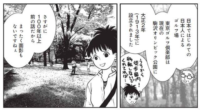 画像: 影もカタチもないけれど、駒沢公園はゴルフ場だった!