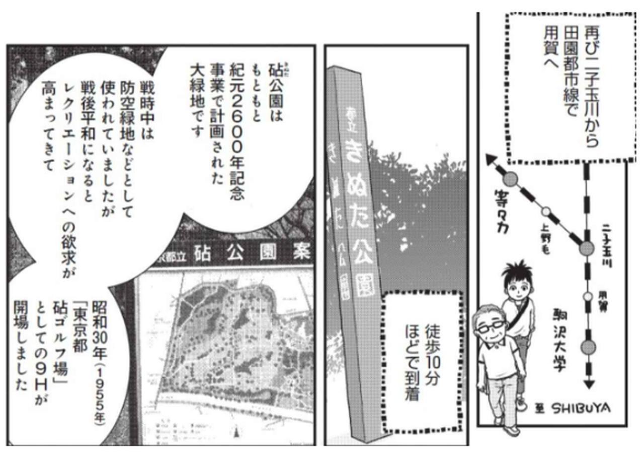 画像: 駒沢公園同様、砧公園も昔はゴルフ場だった。