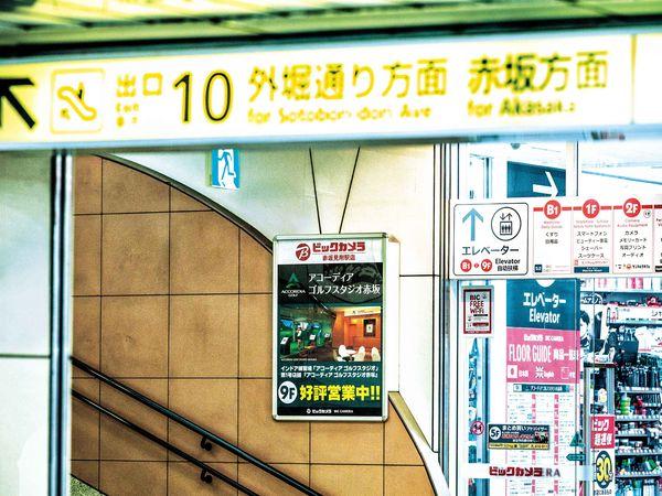 画像: 赤坂駅直結のアコーディアゴルフスタジオ赤坂