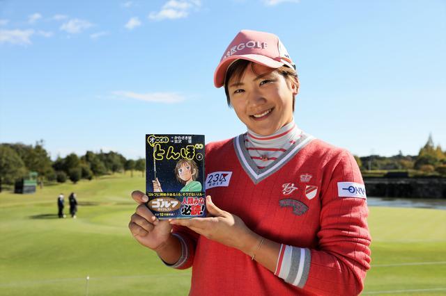 画像: 成田美寿々も愛読。「オーイ! とんぼ」、ツアーで人気上昇中 - みんなのゴルフダイジェスト