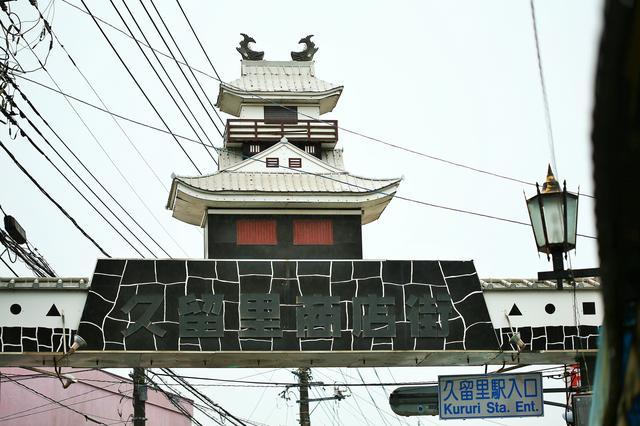画像: 久留里(くるり)駅前に広がる商店街の目印は、見かけたことのある方も多いのではないだろうか