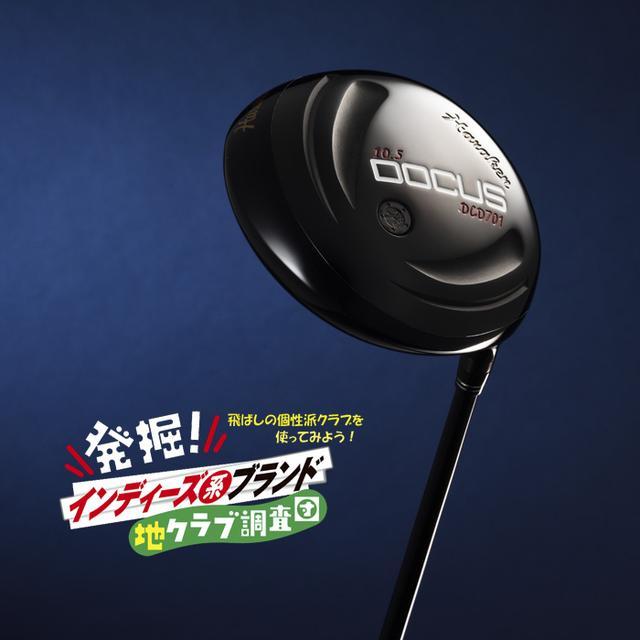 画像: 地クラブ調査隊 ドゥーカスDCD701ドライバー|ゴルフダイジェスト公式通販サイト「ゴルフポケット」