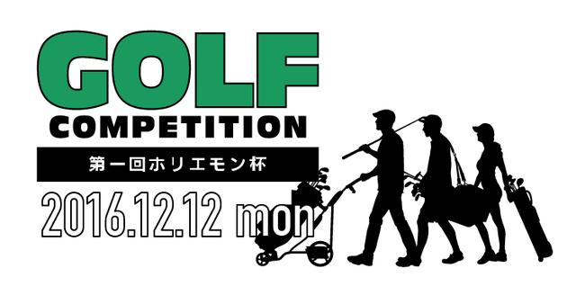 画像: 第1回ホリエモン杯ゴルフコンペ