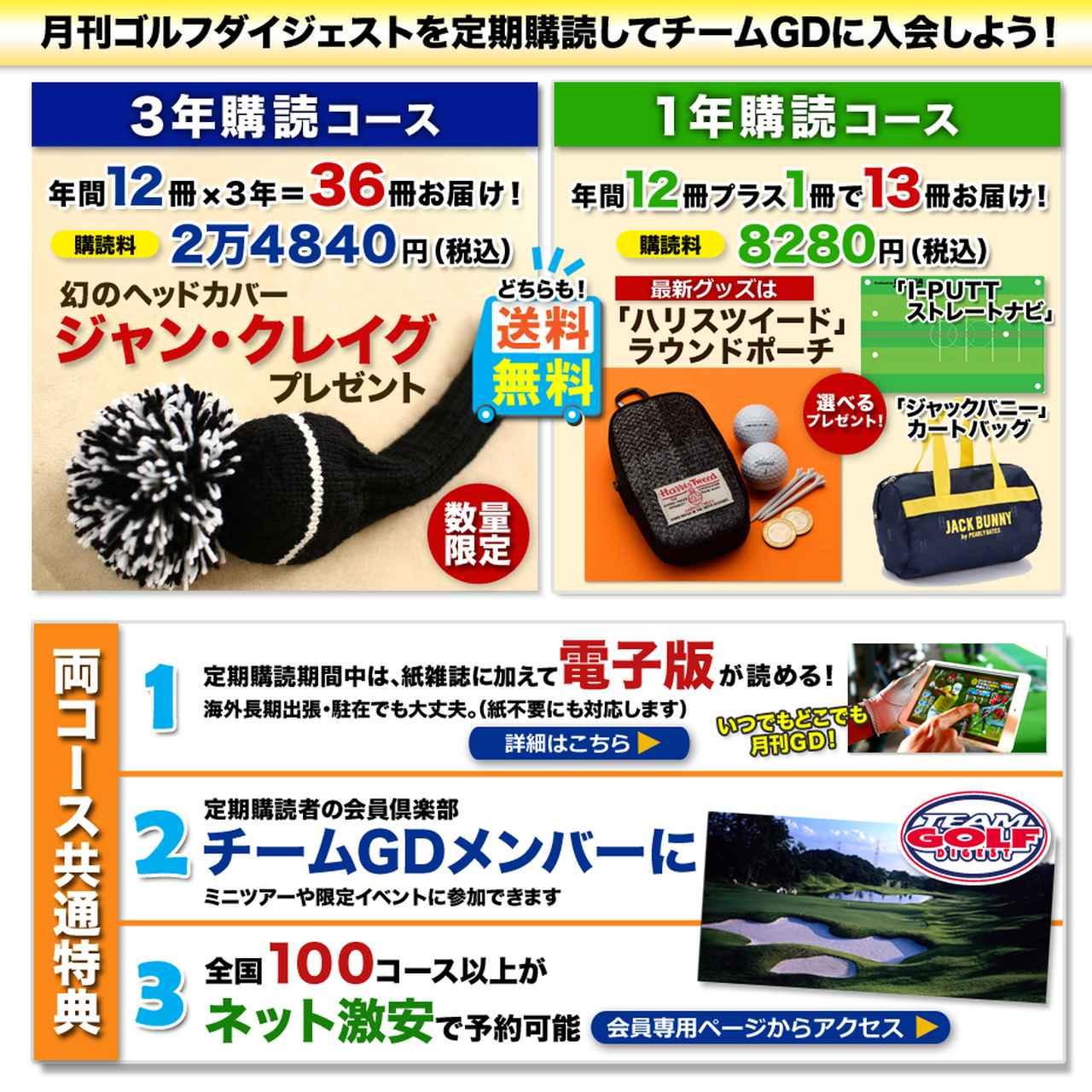 画像: 入会のご案内   チームGD   月刊ゴルフダイジェスト