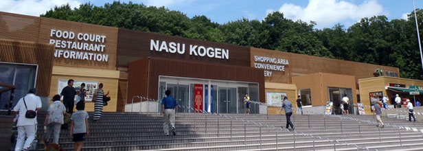 画像: 店舗・メニュー | 那須高原SA(下)・東北自動車道 | サービスエリア | ドラぷら