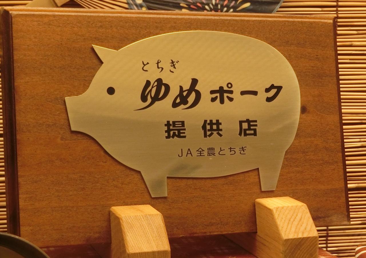 画像: とちぎゆめポークは2005年にブランド豚として立ち上げた