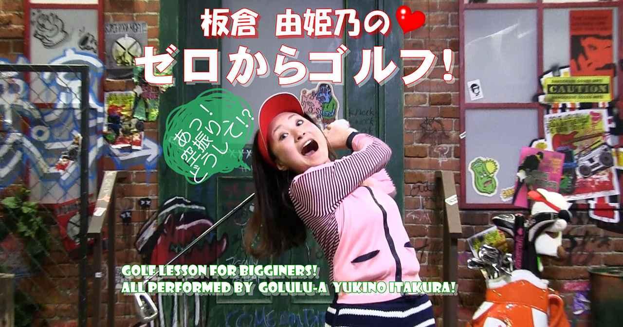 画像: 板倉由姫乃のゼロからゴルフ!