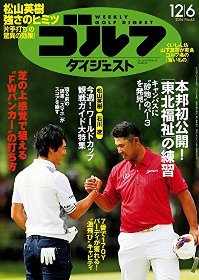 画像: Amazon.co.jp: 週刊ゴルフダイジェスト 2016年 12/06号 [雑誌] eBook: ゴルフダイジェスト社: Kindleストア