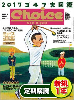 画像: 【新規申込】 季刊Choice1年間(4号)※先着200名様に「ソードオイル」&タオルプレゼント!【送料無料】|ゴルフダイジェスト公式通販サイト「ゴルフポケット」