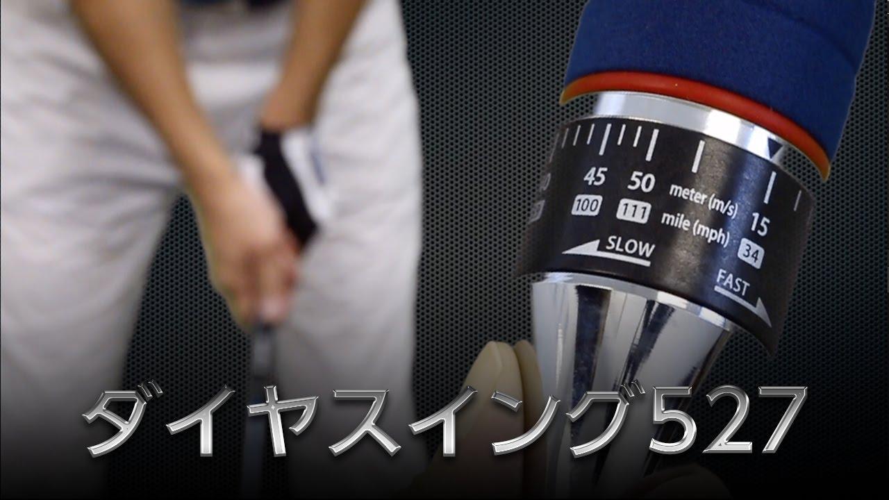 画像: 【動画】ダイヤスイング527 ヘッドスピード調節ダイヤル|ダイヤゴルフ youtu.be