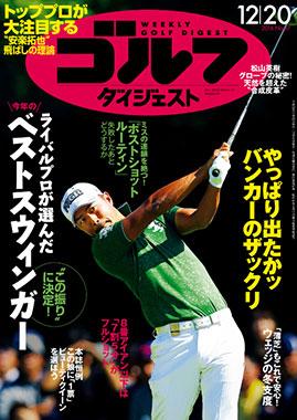 画像: 週刊ゴルフダイジェスト年間購読【他期間もあり】 ゴルフダイジェスト公式通販サイト「ゴルフポケット」