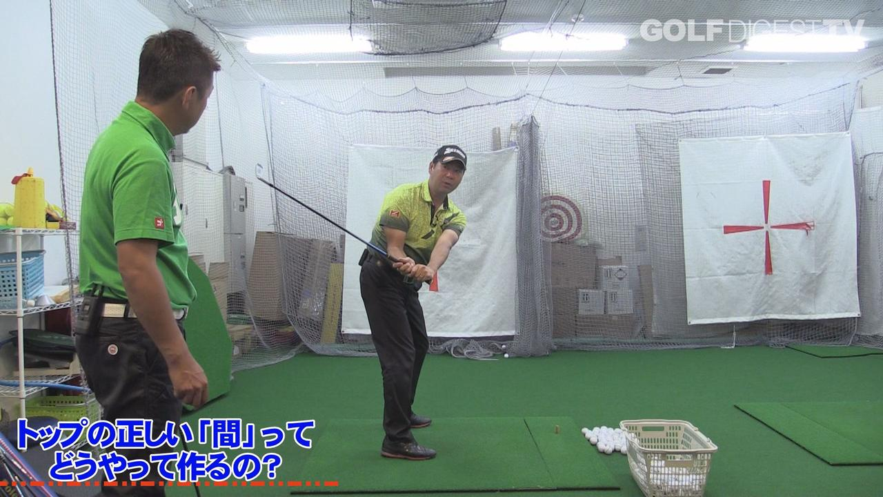 画像: トップからの切り返しのときに、グリップエンドがボールを指す。そうするとインパクトで手元が低い位置に下りてきて、入射角がゆるやかになる