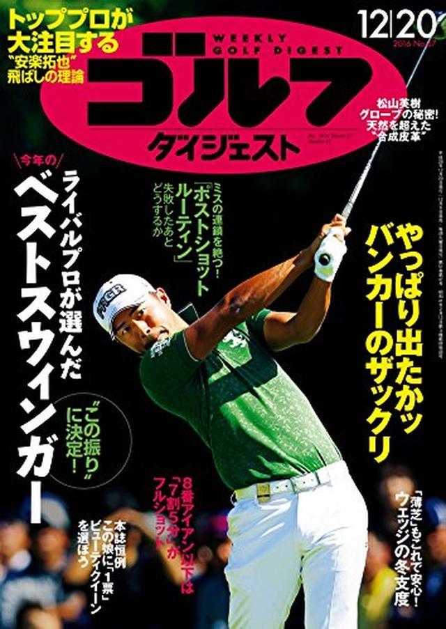 画像: Amazon.co.jp: 週刊ゴルフダイジェスト 2016年 12/20号 [雑誌] eBook: ゴルフダイジェスト社: Kindleストア