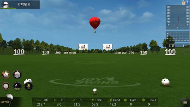 画像: 赤い気球に向かってバッチーン!
