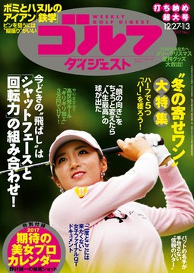 画像: 週刊ゴルフダイジェスト 2017/12/27・1/3号