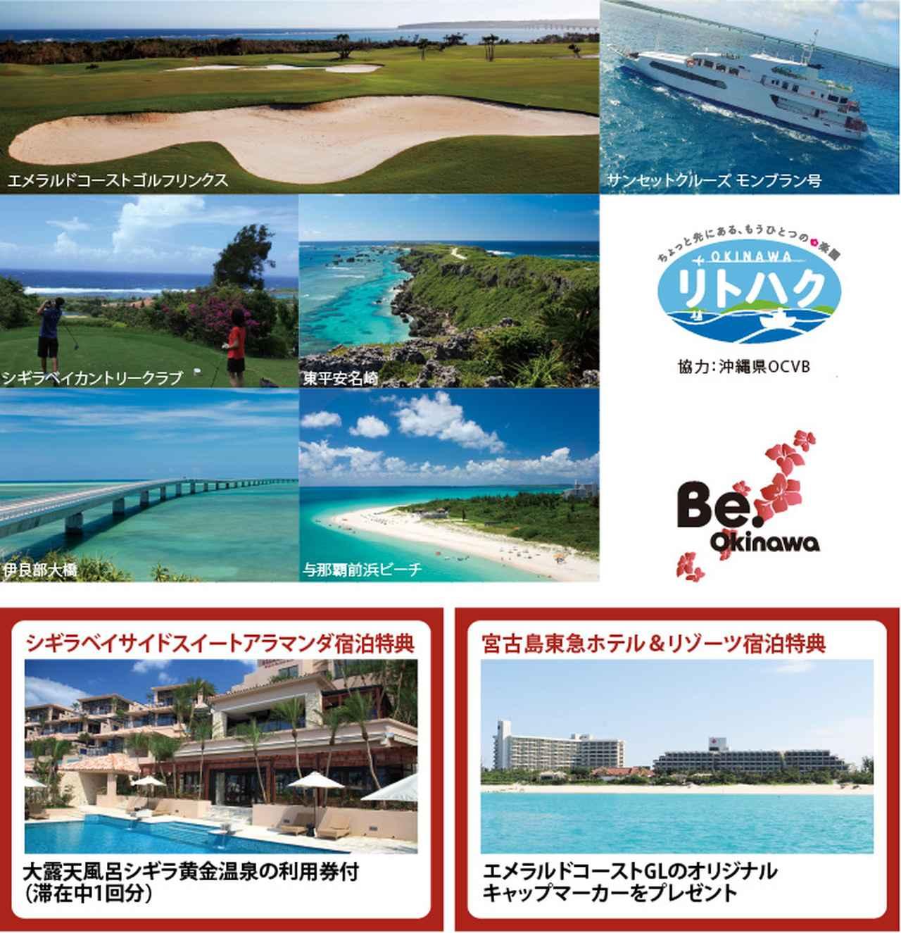 画像: 人気のリゾートホテルとゴルフ場が選べる サンゴの美ら島 ゴルフパラダイス宮古島3日間 ゴルフダイジェスト・ゴルフツアーセンター