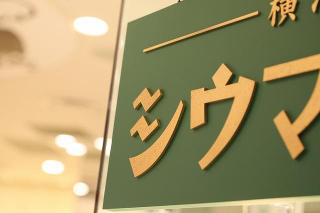 画像: 「シ」の文字はシウマイ弁当の同じ。これこれ!