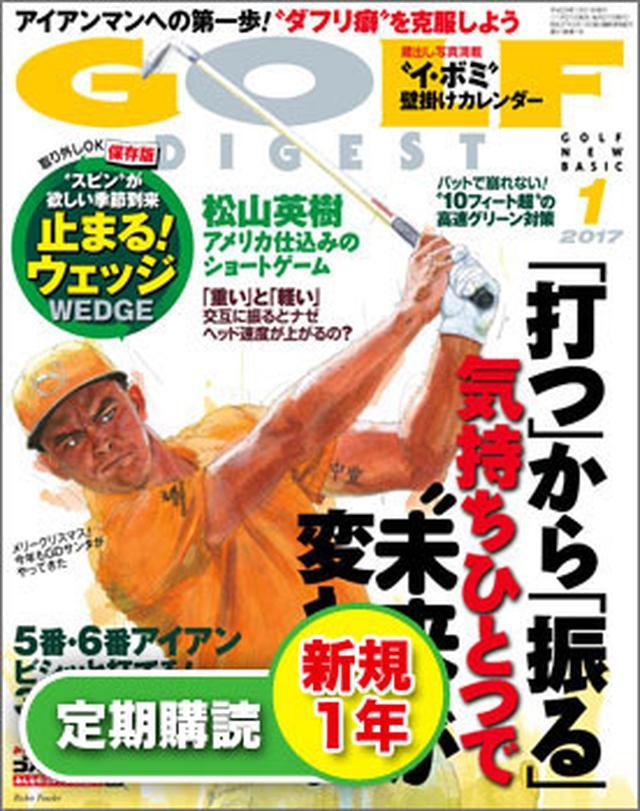 画像: 【新規申込】月刊ゴルフダイジェスト1年間+1号※2017年2月号(12/21売)から【送料無料】|ゴルフダイジェスト公式通販サイト「ゴルフポケット」