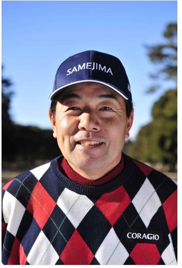 画像: 室田淳プロ レギュラーツアー通算6勝、シニアツアーでは06年、07年、13年、15年と4度賞金王に輝いている