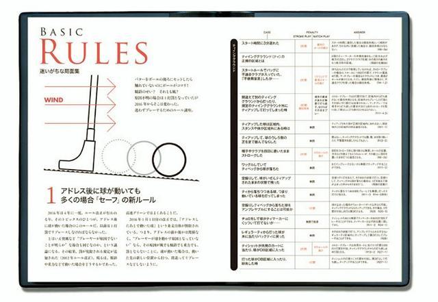 画像: 基本的なルールや2016年に改正されたルールが記載されているので、「ルールブック」としても使える