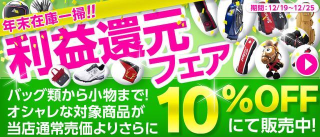 画像: 【二木ゴルフオンライン】ゴルフ用品ゴルフクラブの通販ショッピング|NIKIGOLF ONLINE