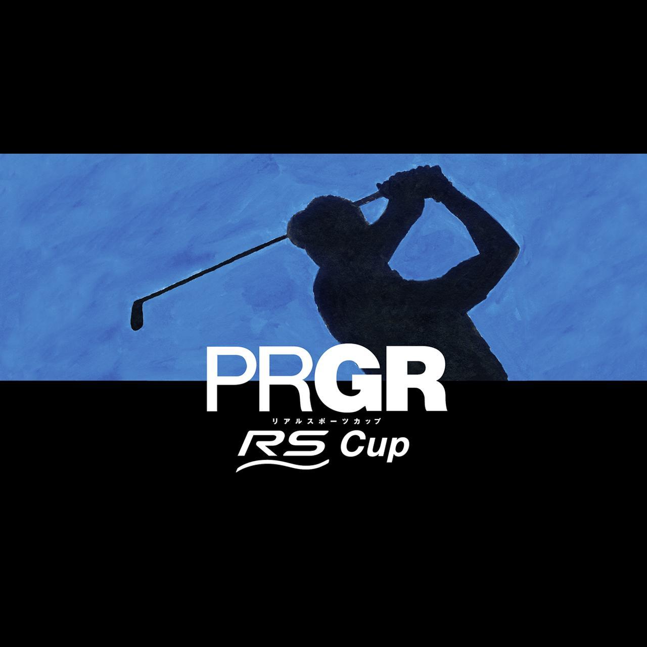 画像: RS CUPとは