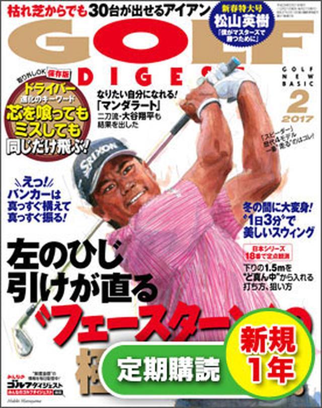 画像: 【新規申込】月刊ゴルフダイジェスト1年間+1号※2017年3月号(1/21売)から【送料無料】|ゴルフダイジェスト公式通販サイト「ゴルフポケット」