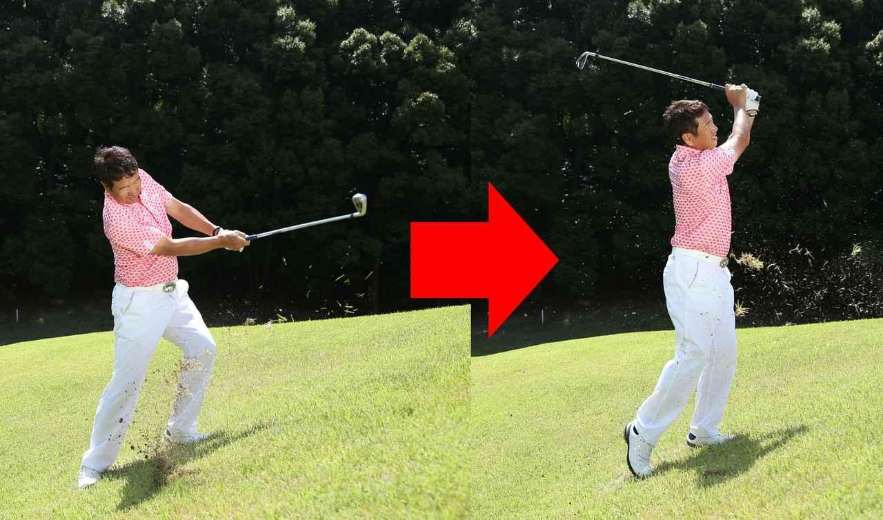 画像: 意外とミスする左足上がり。「右脚の蹴り」でクリアしよう! - みんなのゴルフダイジェスト