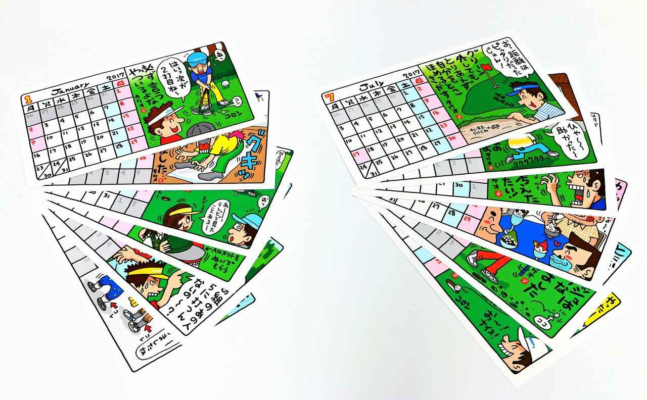 画像: 合計12枚の面白いイラストがゴルファーを楽しませてくれる