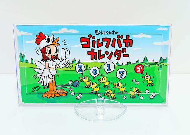 画像: 「2017 野村タケオ ゴルフバカ カレンダー」