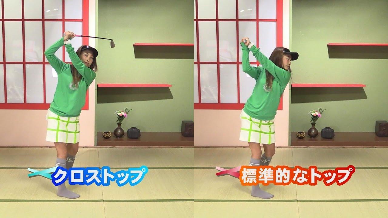 画像: 初心者レッスン⑩「綺麗なトップでミート率UPを!」板倉由姫乃のゼロからゴルフ youtu.be