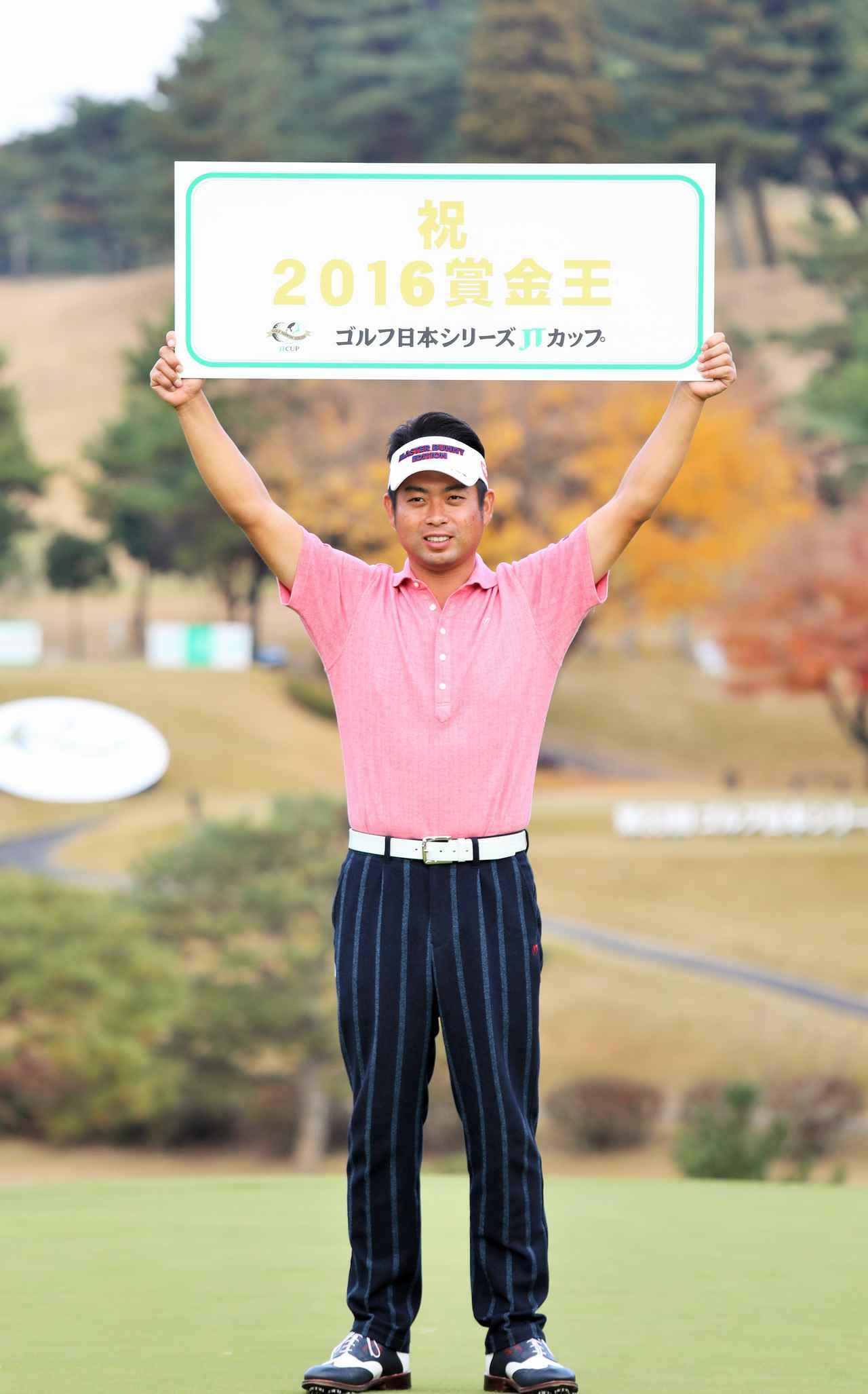画像: 2016年「ゴルフ日本シリーズJTカップ」で」は2位となり、優勝で賞金王を決められなかったことを悔やんだ