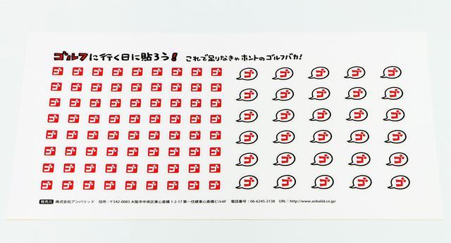 画像: 2種類の「ゴ」シールは合計102枚ある