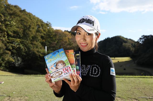画像: 「丸ごと一冊とんぼBOOK」発売中! 笠りつ子「オーイ! とんぼ、めちゃめちゃ面白いですっ」 - みんなのゴルフダイジェスト