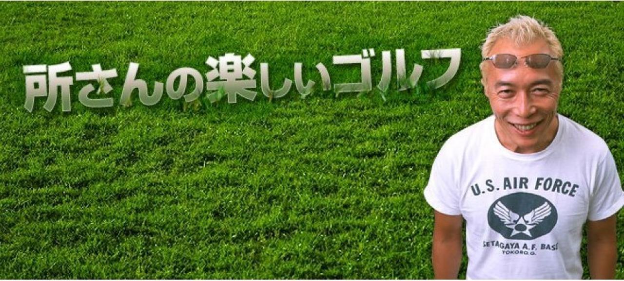 画像: 所さんの楽しいゴルフ【鈴木愛&木戸愛コンビと沖縄で対決】   テレビ東京