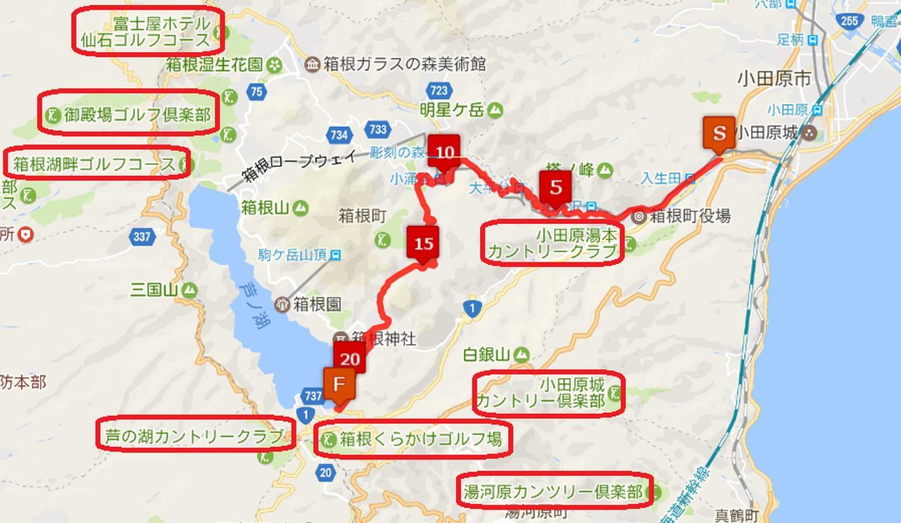 画像: 小田原中継所から折り返しの芦ノ湖まで20.8㎞ japonyol.net