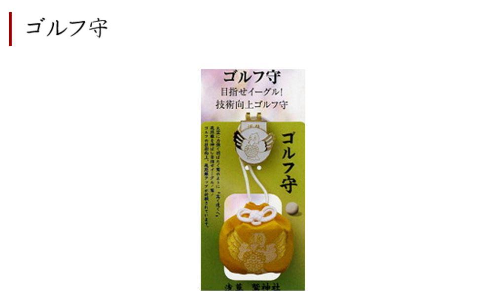 画像: 鷲神社公式ホームページより www.otorisama.or.jp