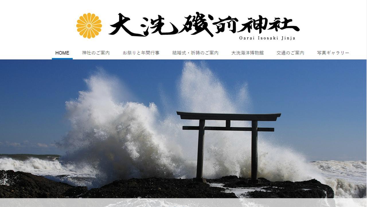 画像: 漁港近くにある大洗磯前神社は初詣に人気のスポット oarai-isosakijinja.or.jp