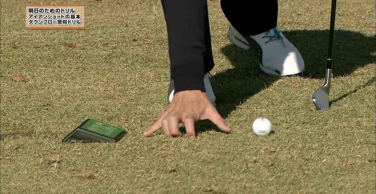 画像: ボールより20センチほど後方に置く