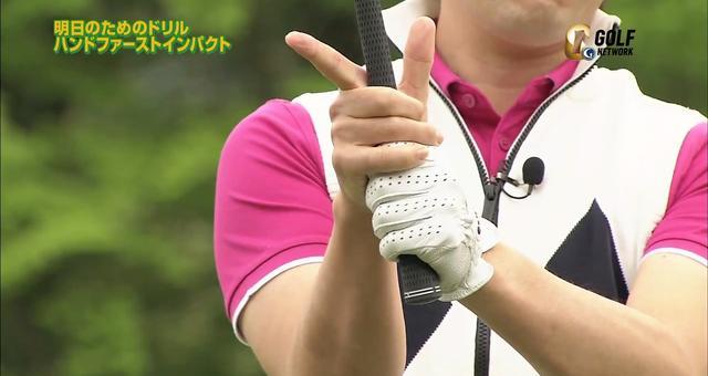 画像: 右手の人差し指と親指をクラブから離し、腕の力が入らないようにする
