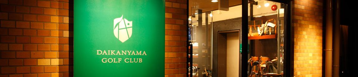 画像: 代官山ゴルフ倶楽部|DAIKANYAMA GOLF CLUB | Provision of various services relating to golf