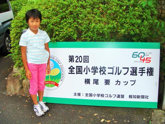 画像: 畑岡はゴルフを始めてすぐに試合に出場した